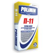 Полимин П-11, 20 кг